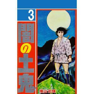 【初回50%OFFクーポン】闇の土鬼 (3) 電子書籍版 / 横山 光輝|ebookjapan