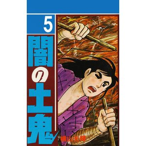 闇の土鬼 (5) 電子書籍版 / 横山 光輝|ebookjapan