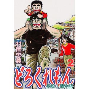 どろくれもん (2) 電子書籍版 / 村尾忠義|ebookjapan