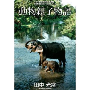 動物親子物語 電子書籍版 / 田中 光常|ebookjapan