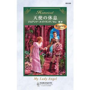 天使の休息 電子書籍版 / ジョアンナ・メイトランド 翻訳:井上 碧|ebookjapan