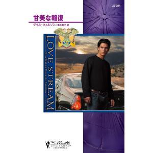 甘美な報復 電子書籍版 / ゲイル・ウィルソン 翻訳:黒木 恭子|ebookjapan