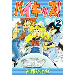 バイキッズ!(2) 電子書籍版 / 神塚ときお|ebookjapan