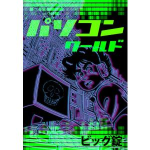 パソコンワールド 電子書籍版 / ビッグ錠
