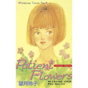 Patient Flowers 電子書籍版 / 望月玲子|ebookjapan