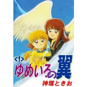 ゆめいろの翼(1) 電子書籍版 / 神塚ときお|ebookjapan