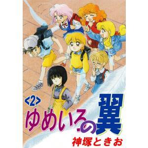 ゆめいろの翼(2) 電子書籍版 / 神塚ときお|ebookjapan