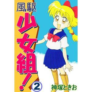 風駆少女組! (2) 電子書籍版 / 神塚ときお|ebookjapan