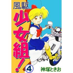 風駆少女組! (4) 電子書籍版 / 神塚ときお|ebookjapan