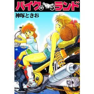 バイクランド 電子書籍版 / 神塚ときお|ebookjapan