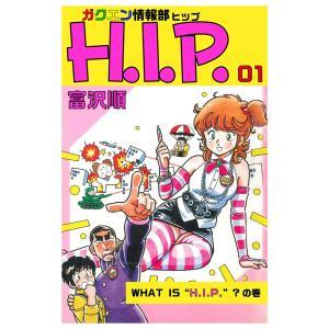 ガクエン情報部H.I.P. (1) 電子書籍版 / 富沢順|ebookjapan