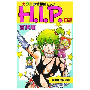 ガクエン情報部H.I.P. (2) 電子書籍版 / 富沢順|ebookjapan