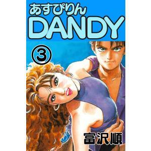 あすぴりんDANDY (3) 電子書籍版 / 富沢順|ebookjapan