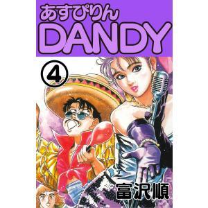 あすぴりんDANDY (4) 電子書籍版 / 富沢順 ebookjapan