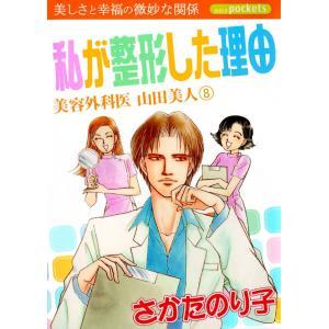 美容外科医 山田美人 (8) 電子書籍版 / さかたのり子|ebookjapan