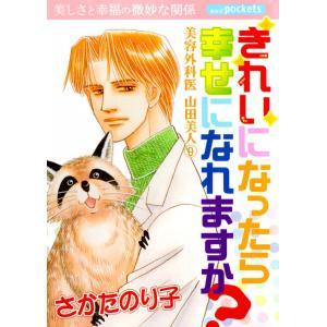 美容外科医 山田美人 (9) 電子書籍版 / さかたのり子|ebookjapan