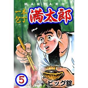 一本包丁満太郎 (5) おにぎり勝負 電子書籍版 / ビッグ錠 ebookjapan