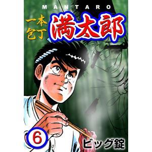 一本包丁満太郎 (6) すきやき勝負 電子書籍版 / ビッグ錠 ebookjapan