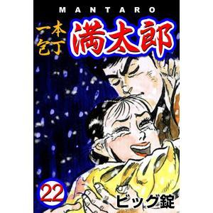 一本包丁満太郎 (22) お好み焼き勝負 電子書籍版 / ビッグ錠 ebookjapan