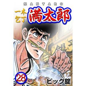 一本包丁満太郎 (28) お茶づけ勝負 電子書籍版 / ビッグ錠 ebookjapan