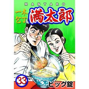 一本包丁満太郎 (33) 花板まつり 電子書籍版 / ビッグ錠 ebookjapan