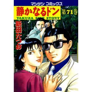 【初回50%OFFクーポン】静かなるドン (71) 電子書籍版 / 新田 たつお ebookjapan