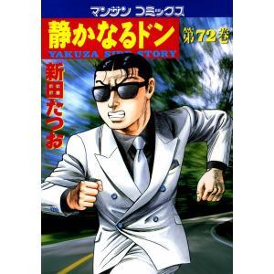 【初回50%OFFクーポン】静かなるドン (72) 電子書籍版 / 新田 たつお ebookjapan