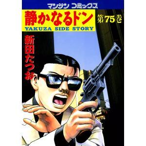 【初回50%OFFクーポン】静かなるドン (75) 電子書籍版 / 新田 たつお ebookjapan
