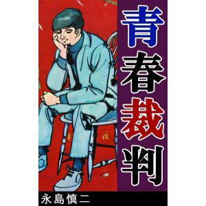 青春裁判 電子書籍版 / 永島慎二|ebookjapan