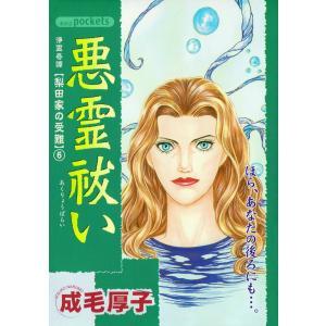 悪霊祓い 浄霊奇譚 梨田家の受難 (6) 電子書籍版 / 成毛厚子|ebookjapan