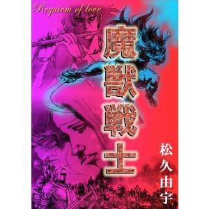 【初回50%OFFクーポン】魔獣戦士 電子書籍版 / 松久由宇 ebookjapan