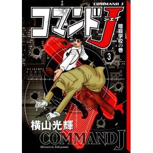 コマンドJ (3) 電子書籍版 / 横山 光輝|ebookjapan