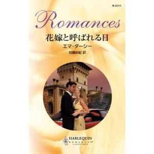 【初回50%OFFクーポン】花嫁と呼ばれる日 電子書籍版 / エマ・ダーシー 翻訳:加藤 由紀 ebookjapan
