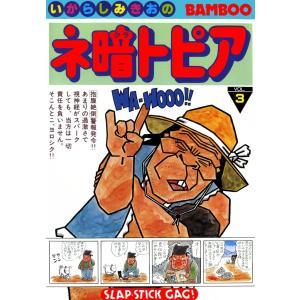 【初回50%OFFクーポン】ネ暗トピア (3) 電子書籍版 / いがらしみきお|ebookjapan