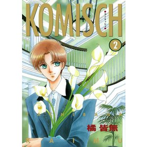 KOMISCH (2) 電子書籍版 / 橘 皆無|ebookjapan