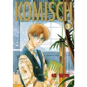 KOMISCH (3) 電子書籍版 / 橘 皆無|ebookjapan