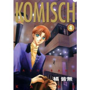 KOMISCH (4) 電子書籍版 / 橘 皆無|ebookjapan