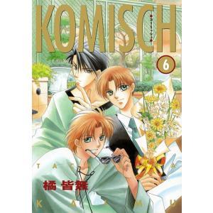 KOMISCH (6) 電子書籍版 / 橘 皆無|ebookjapan