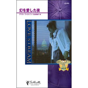 幻を愛した夜 電子書籍版 / ゲイル・ウィルソン 翻訳:氏家 真智子|ebookjapan