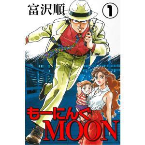 もーにんぐMOON (1) 電子書籍版 / 富沢順|ebookjapan