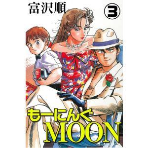 もーにんぐMOON (3) 電子書籍版 / 富沢順|ebookjapan