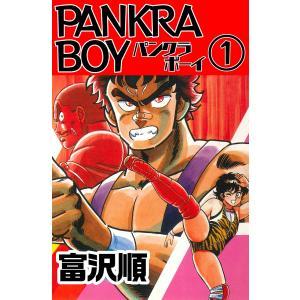 PANKRA BOY (1) 電子書籍版 / 富沢順|ebookjapan