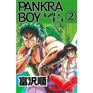 PANKRA BOY (2) 電子書籍版 / 富沢順|ebookjapan