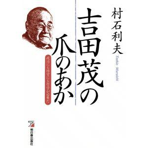【初回50%OFFクーポン】吉田茂の爪のあか 電子書籍版 / 村石 利夫|ebookjapan