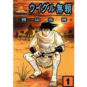 ウイグル無頼 (1) 電子書籍版 / 横山 光輝|ebookjapan