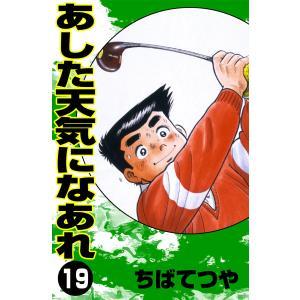 あした天気になあれ (19) 電子書籍版 / ちば てつや|ebookjapan