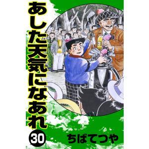 あした天気になあれ (30) 電子書籍版 / ちば てつや|ebookjapan