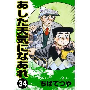あした天気になあれ (34) 電子書籍版 / ちば てつや|ebookjapan