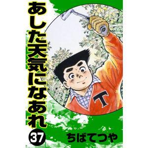 あした天気になあれ (37) 電子書籍版 / ちば てつや|ebookjapan