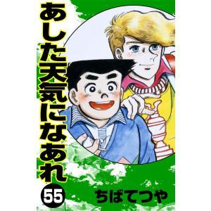 あした天気になあれ (55) 電子書籍版 / ちば てつや|ebookjapan